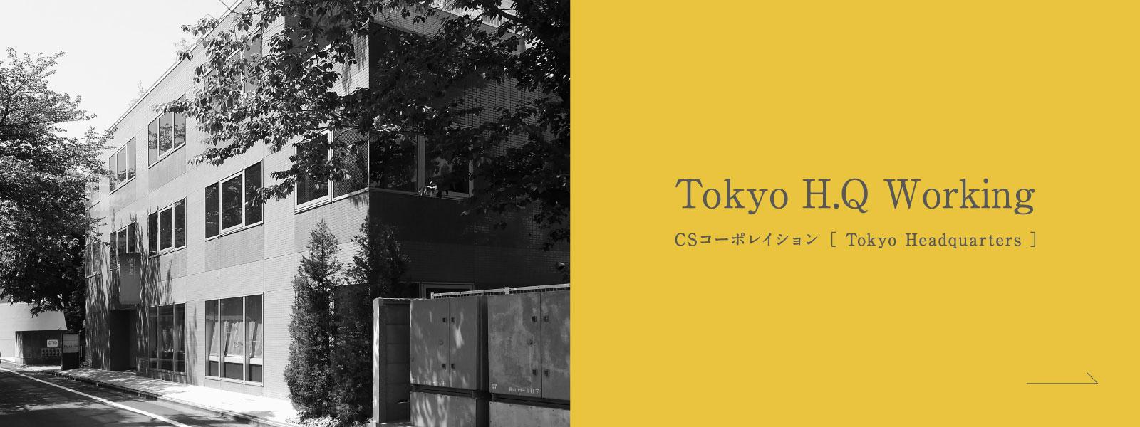 CSコーポレイション [ Tokyo Headquarters ] 開設のお知らせ